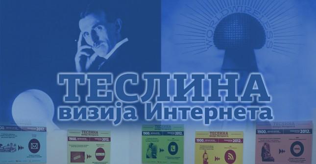 "Multimedijalni projekat ""Teslina vizija Interneta"""