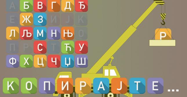 Kopirajter ili primenjena umetnost rečima