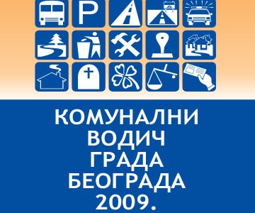 Komunalni vodič Grada Beograda 2009.